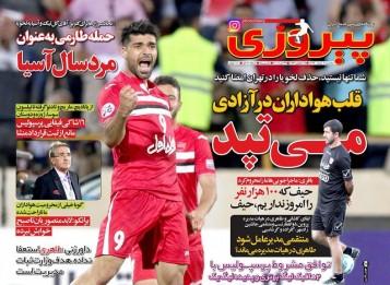 جلد پیروزی/سه شنبه2خرداد96