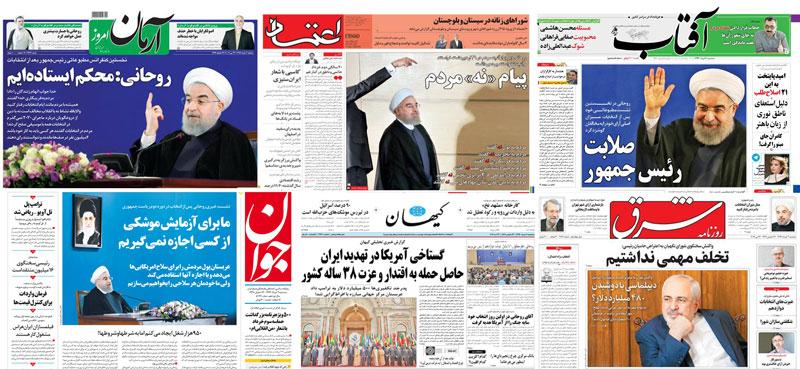 عربستان ١١٠ میلیارد بالای چه سلاحهایی پول داد؟ / جشن تولد برای 20 سالگی دوم خرداد و تشبیه انتخابات 96 به 76