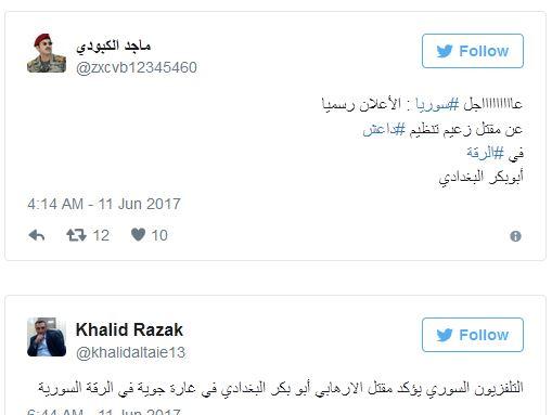 گزارش های پراکنده از مرگ ابوبکر البغدادی در رقه / آیا خلیفه خودخوانده به هلاکت رسیده است؟