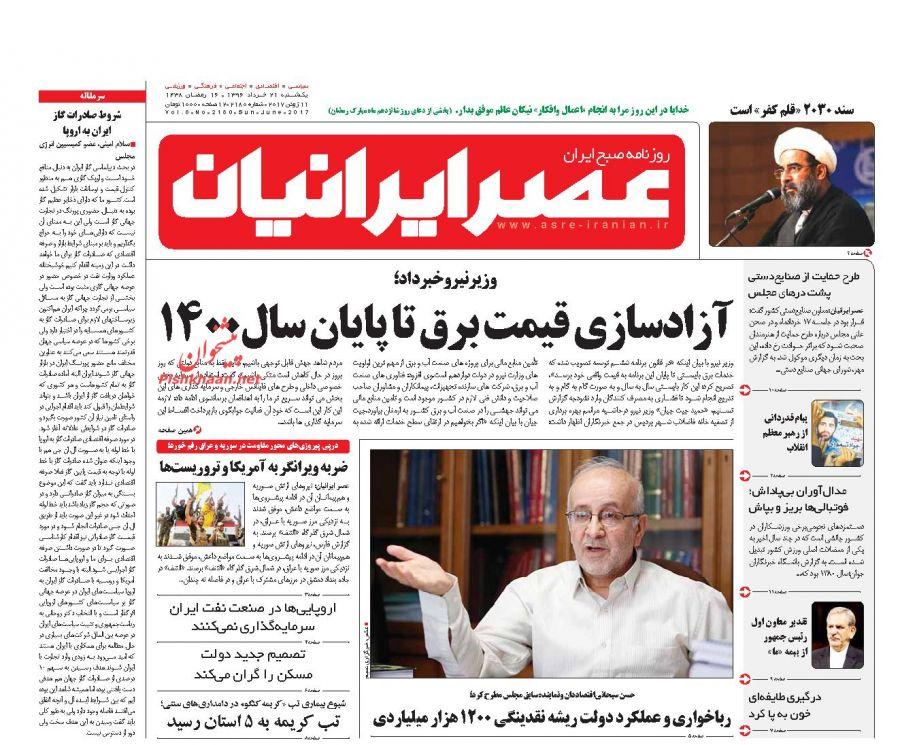 صفحه نخست روزنامههای اقتصادی ۲۱ خرداد