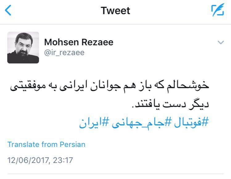 توئیت محسن رضایی بعد از پیروزی تیم ملی فوتبال