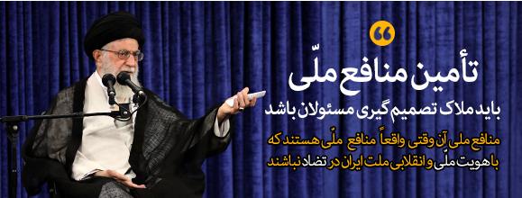 مردم در انتخابات یک کار مشترک کردند،اصل این حرکت را ضایع نکنیم/ منافع ملی آن وقتی واقعاً منافع ملی هستند که با هویت ملی و انقلابی ملت ایران در تضاد نباشند