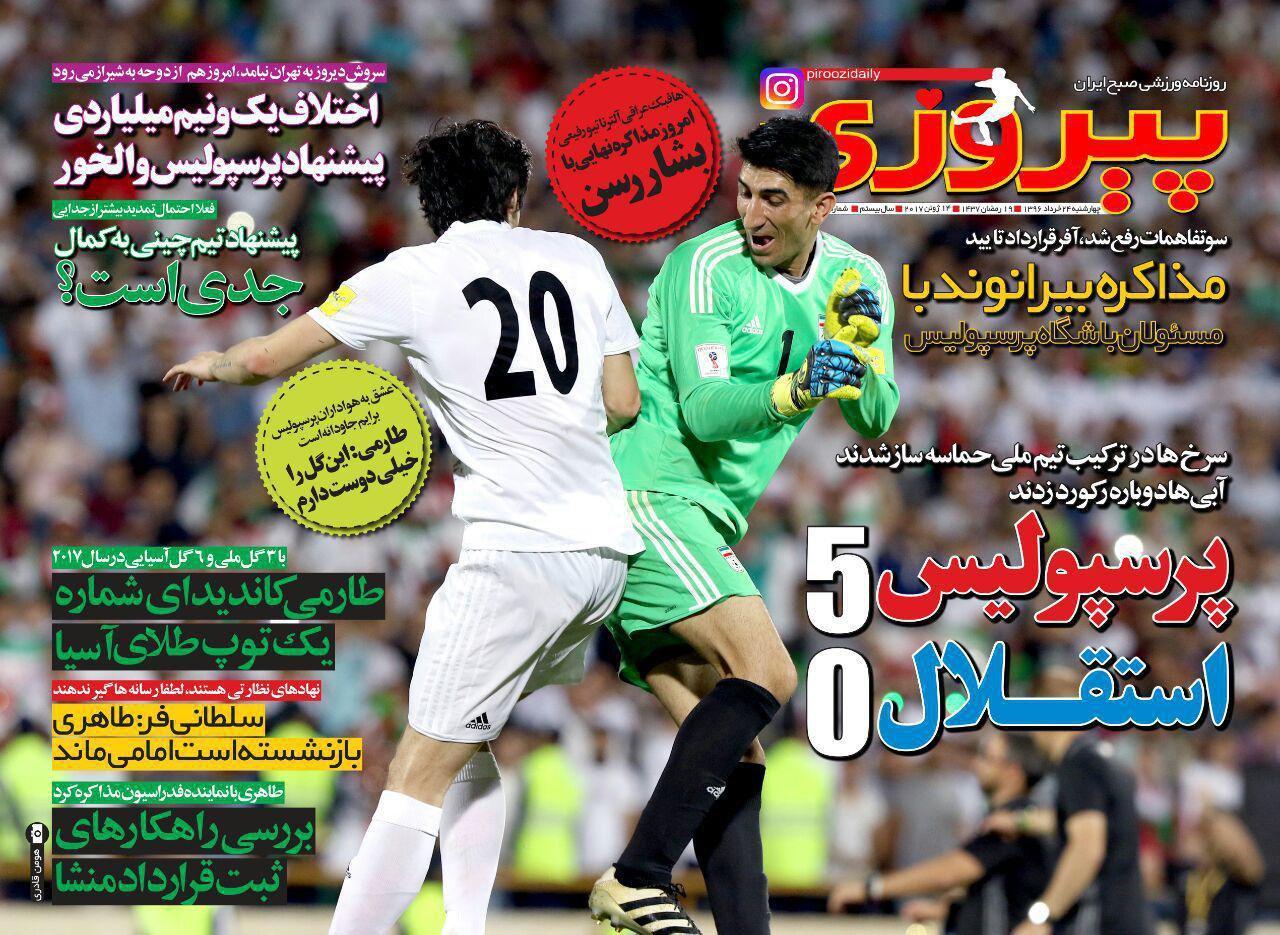 جلد پیروزی/چهارشنبه24خرداد96