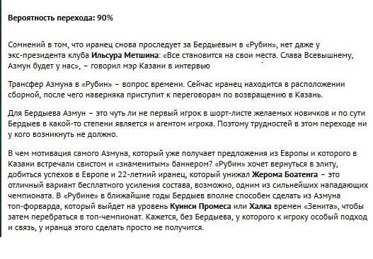روایت رسانه روسی ازدلایل بازگشت آزمون به روبین کازان+عکس