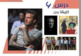 علت درج عکس فوتبالیستی با دستان خالکوبی شده در کتاب درسی چیست؟/ خبرهای ناخوش برای خوشنشینها/ بالاخره سکوت «مهراب قاسم خانی» درباره جداییاش از «دورهمی» شکست!/ صحبت های استاد دینانی در مورد ماه مبارک رمضان