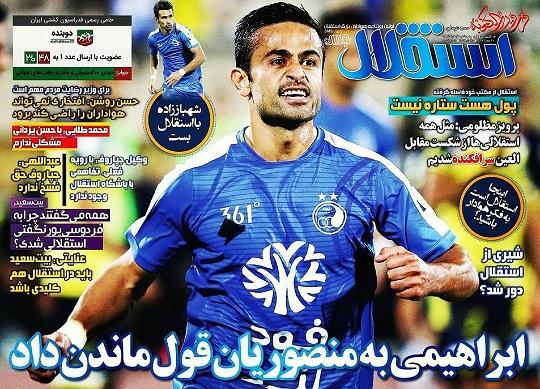 جلد استقلال/پنجشنبه25خرداد96