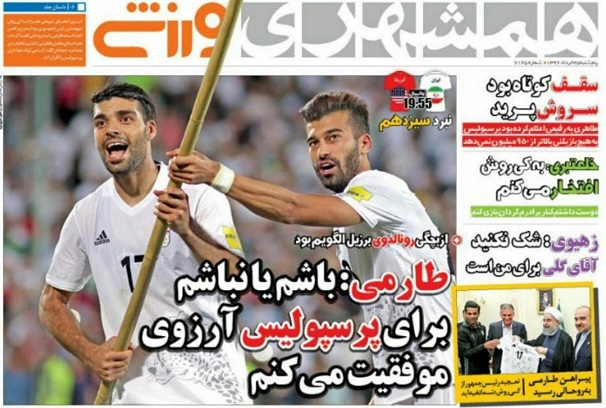 جلد همشهری/پنجشنبه25خرداد96