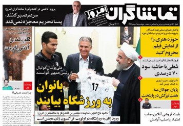 جلد تماشاگران امروز/پنجشنبه25خرداد96