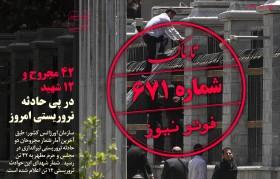 واکنش عادلالجبیر به حوادث تروریستی تهران/تکذیب تحویل سوخو۳۰ به ایران