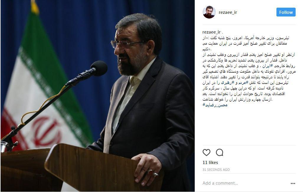 واكنش محسن رضایی به اظهارات وزير خارجه امريكا
