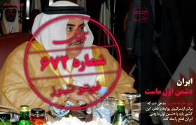 بحرین: قطر باید از دشمن اول ما، «ایران» دوری کند/تشریح نقش زن تروریست دستگیر شده