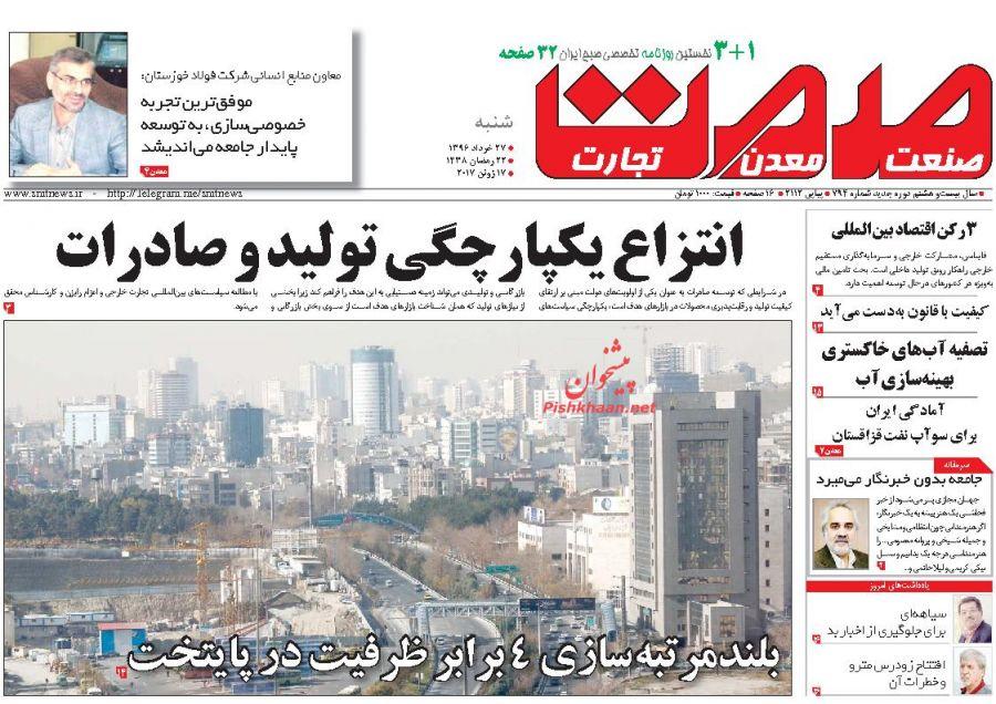 صفحه نخست روزنامههای اقتصادی ۲۷ خرداد