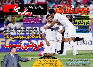 جلد پیروزی/شنبه27خرداد96