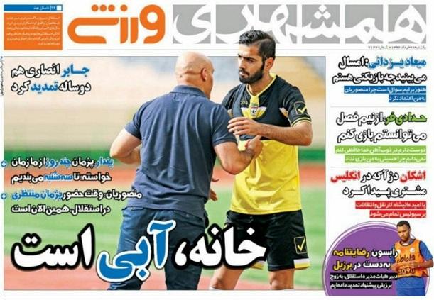 جلد همشهری/یکشنبه28خرداد96