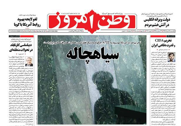هر وجب آزاد راه تهران-شمال حداقل 38 میلیون تومان! / مواضع حسین الله کرم در گفت وگو با اصلاح طلبان / دولت شبکه خصوصی تاسیس میکند؟ / عـدم تمكيـن روسي