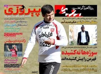 جلد پیروزی/دوشنبه29خرداد96