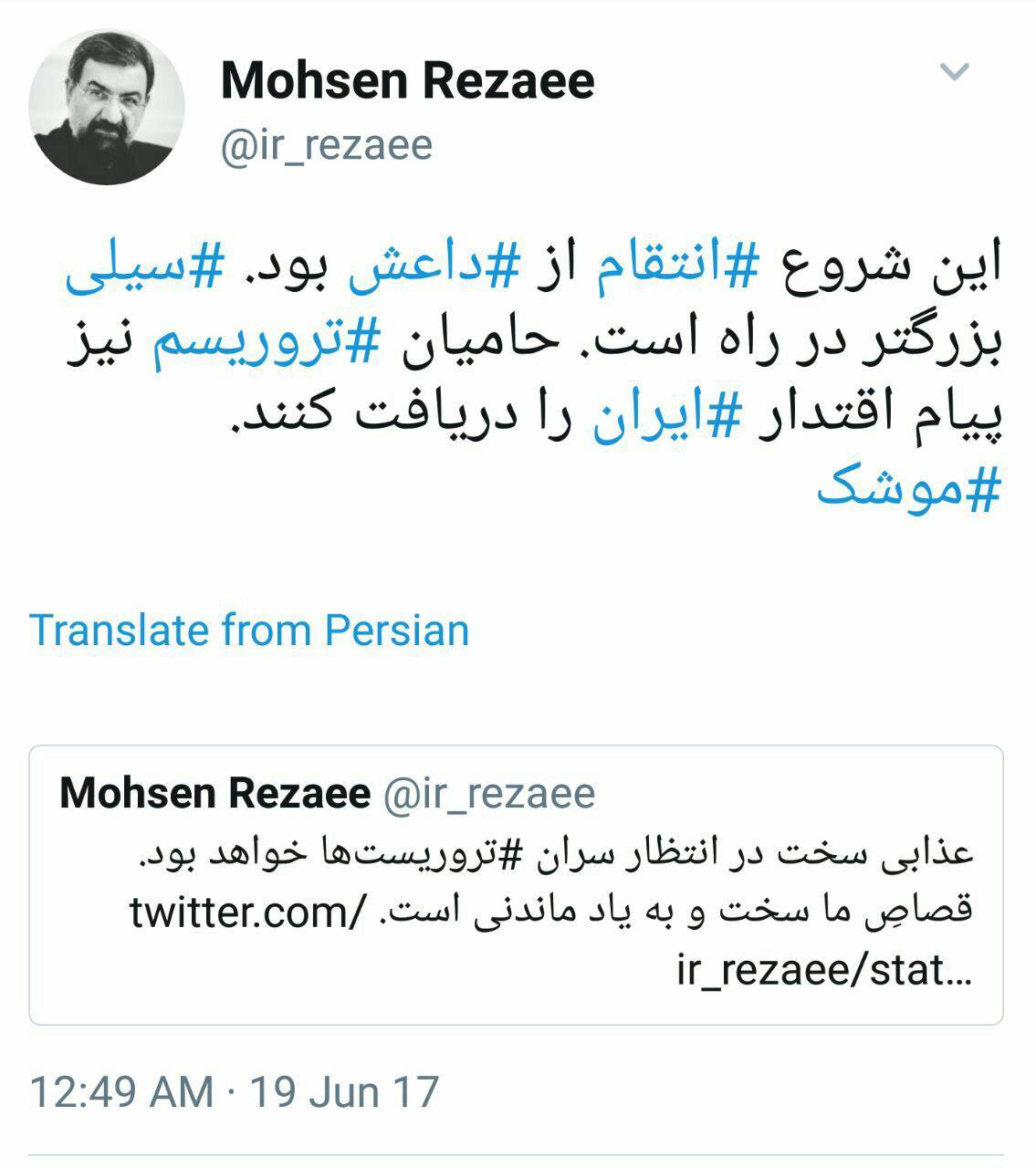 پیام محسن رضایی درپی حمله موشکی سپاه به داعش