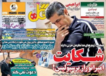 جلد گل /دوشنبه29خرداد96
