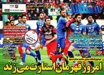 جلد استقلال/دوشنبه29خرداد96