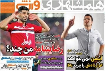 جلد همشهری/دوشنبه29خرداد96