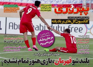 جلد پیروزی/چهارشنبه3خرداد96