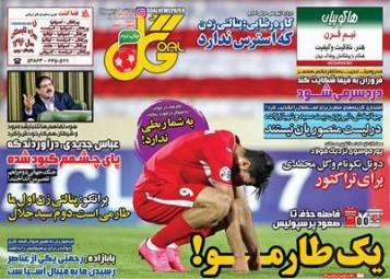 جلد گل /چهارشنبه3خرداد96
