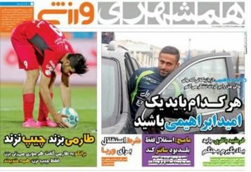 جلد همشهری/چهارشنبه3خرداد96