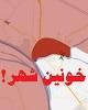 موشن گرافیک: مرور دو حماسه ایرانی با کلیدواژههای «خرمشهر» و «خونین شهر»