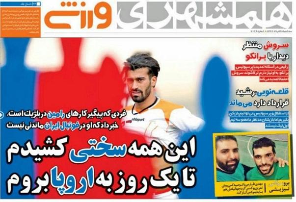 جلد همشهری/سه شنبه30خرداد96