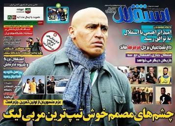 جلد استقلال/سه شنبه30خرداد96