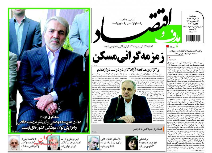 صفحه نخست روزنامههای اقتصادی ۳۱ خرداد