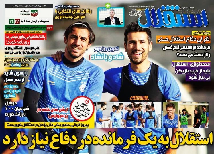 جلد استقلال/چهارشنبه31خرداد96