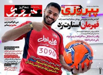 جلد پیروزی/چهارشنبه31خرداد96