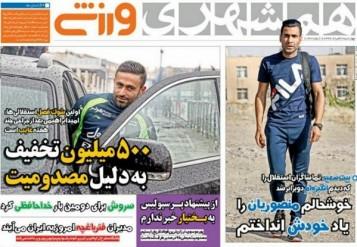 جلد همشهری/چهارشنبه31خرداد96