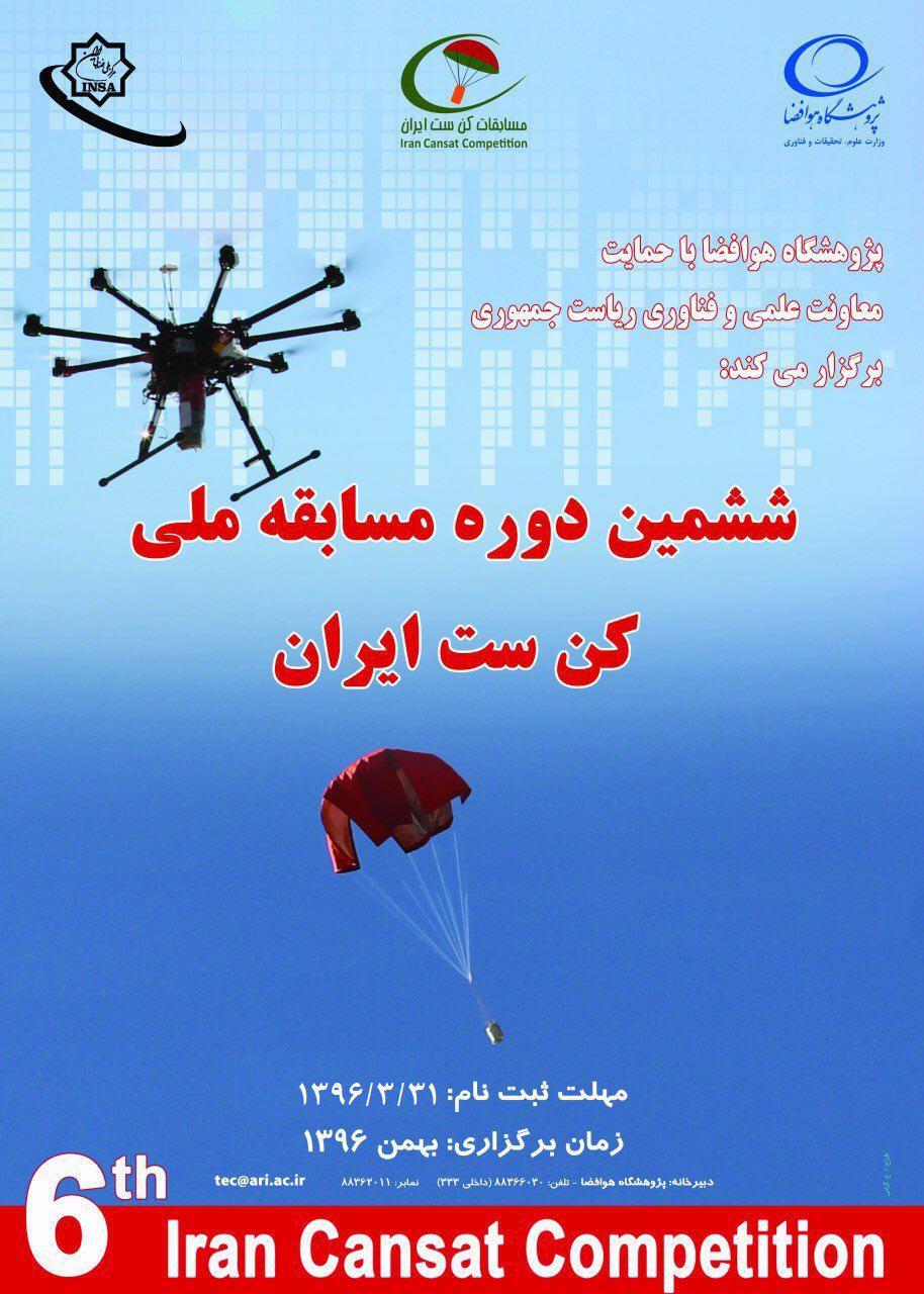 تمدید ثبتنام در جذابترین مسابقه فضایی ایران