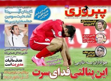 جلد پیروزی/پنجشنبه4خرداد96