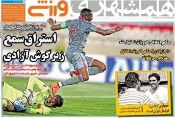 جلد همشهری/پنجشنبه4خرداد96