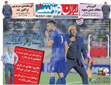 جلدایران ورزشی/پنجشنبه4خرداد96