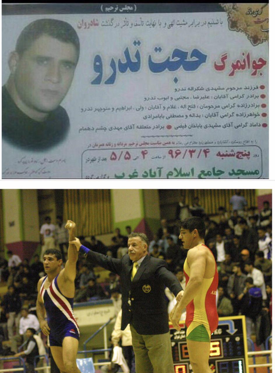 کشتی گیر سرشناس سابق ایران اعدام شد