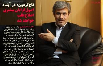 تاجگردون: در آینده اصولگرایان بیشتری اصلاحطلب خواهند شد/کدخدایی:  فکر می کنم به جناب روحانی گزارش غلط...