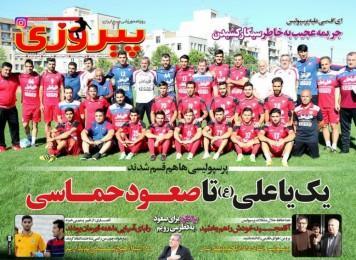 جلد پیروزی/شنبه6خرداد96