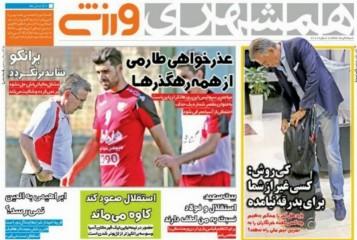 جلد همشهری/شنبه6خرداد96