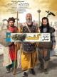 انفعال خانه سینمایی همزمان با پاتک به قاچاقچیان «گشت 2»