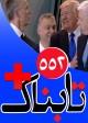ویدیوی کشتار عظیم در سوریه / ویدیوهایی از رفتارهای عجیب تازه ترامپ در محافل بین المللی / ویدیوی خواسته های غیرمنتظره مردم از حسن روحانی