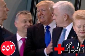 ویدیوی کشتار عظیم در سوریه / ویدیوهایی از رفتارهای عجیب تازه ترامپ در محافل بین المللی / ویدیوی خواسته های غیرمنتظره مردم...