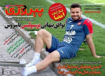 جلد پیروزی/یکشنبه7خرداد96