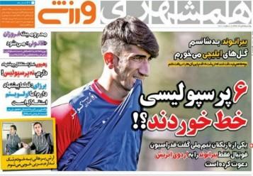 جلد همشهری/یکشنبه7خرداد96