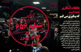 رئیسی: تخلفات آشکاری شده است که پیگیری میکنم/روحانی: من رئیسجمهور همه ملت ایران هستم