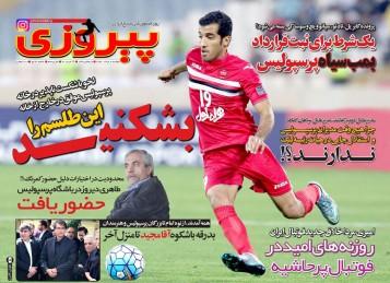 جلد پیروزی/دوشنبه8خرداد96