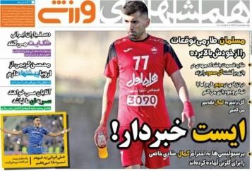 جلد همشهری/دوشنبه8خرداد96